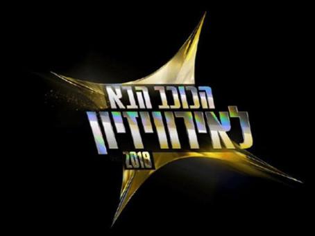 מגמת תקשורת בסיור לכוכב הבא לארוויזיון