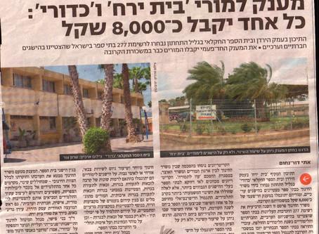 בית ירח- אחד מבתי ספר הערכיים בישראל