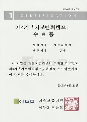기보벤처캠프수료증.png