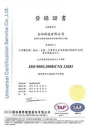 全泓科技有限公司 CHTME 品質管理系統 ISO 9001:2008