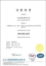 20191217_ISO_9001-2015_(17QMA51075)_中.JP