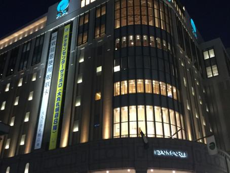 ● 札幌での「日本のものあわせ」、スタートします!