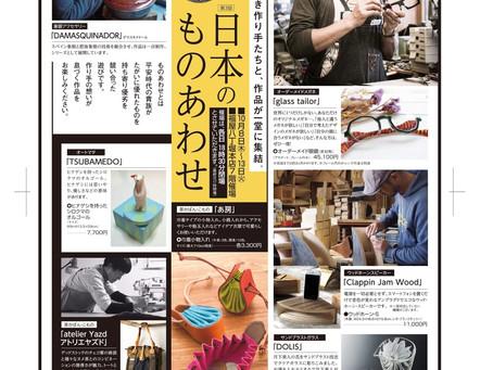 ●今週から広島の福屋八丁堀本店さまに伺います