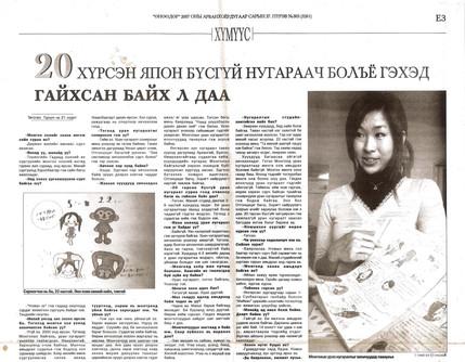 newspaper_unuudur20071227.jpg