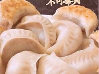 煎饺.png