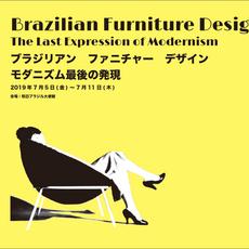 Brazilian Furniture Design