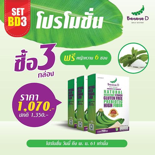 BD 3 / 3กล่อง ฟรีหญ้าหวาน 6 ซอง