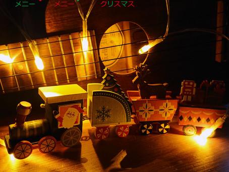 「Many Many Christmas」テリアバークスが大人たちに贈る2020年のクリスマスソング!