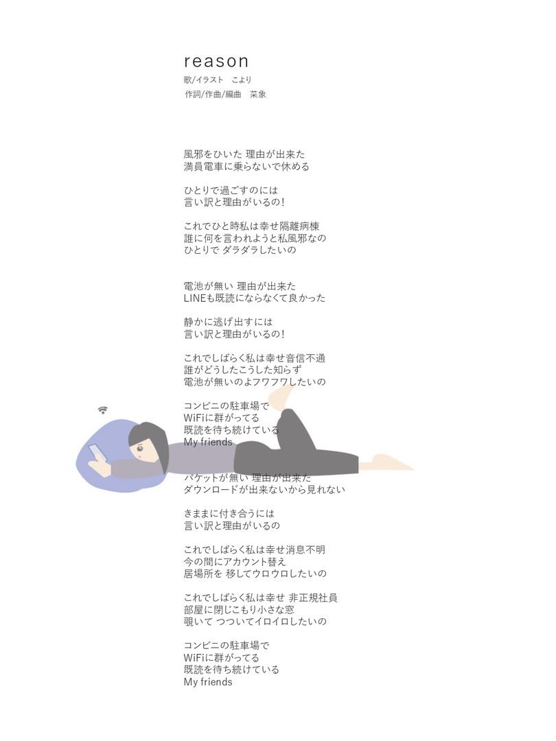 01REASON歌詞1.jpg