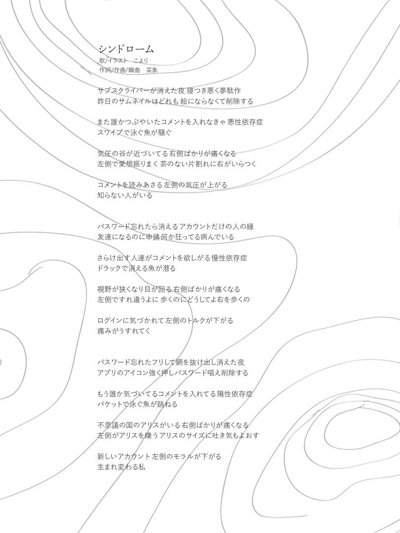 05シンドローム歌詞.jpg