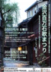 SDTR-KANAZAWA100.JPG