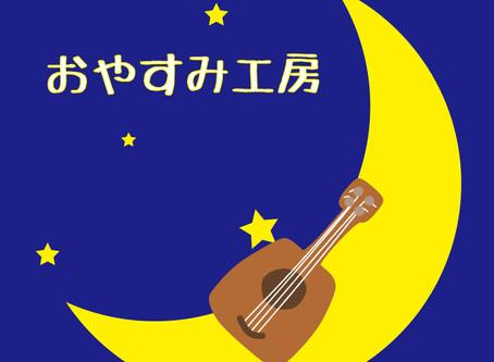 ラジオ番組、カフェ爺で「おやすみ工房」はじまる!