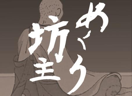 ラジオ番組「坊主めくり」オリジナル・サウンドトラック無料配信中!