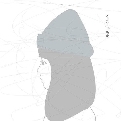 シンドローム / こより with 菜象