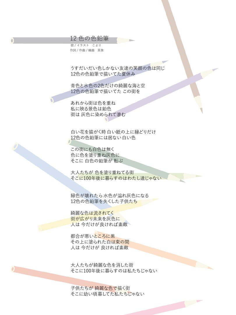 0912色の色鉛筆歌詞.jpg