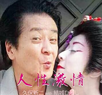 「人性激情」久保新二ver.期間限定無料配信!