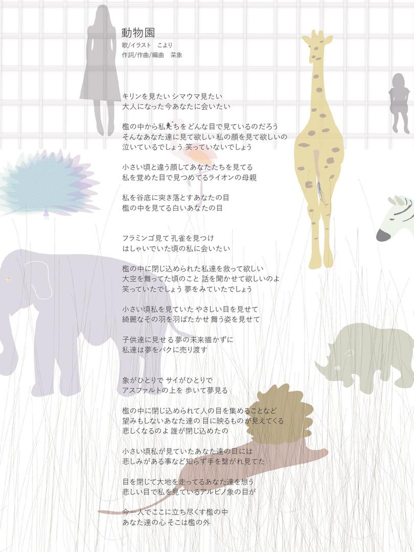 11動物園歌詞.jpg
