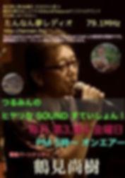 tsurumin_edited.jpg