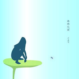 アメンボアートワーク.jpg