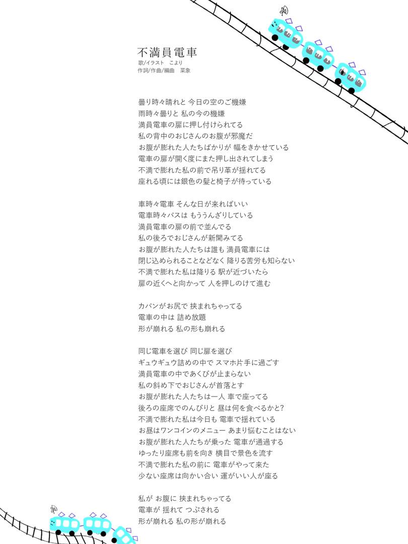 02不満員歌詞.jpg