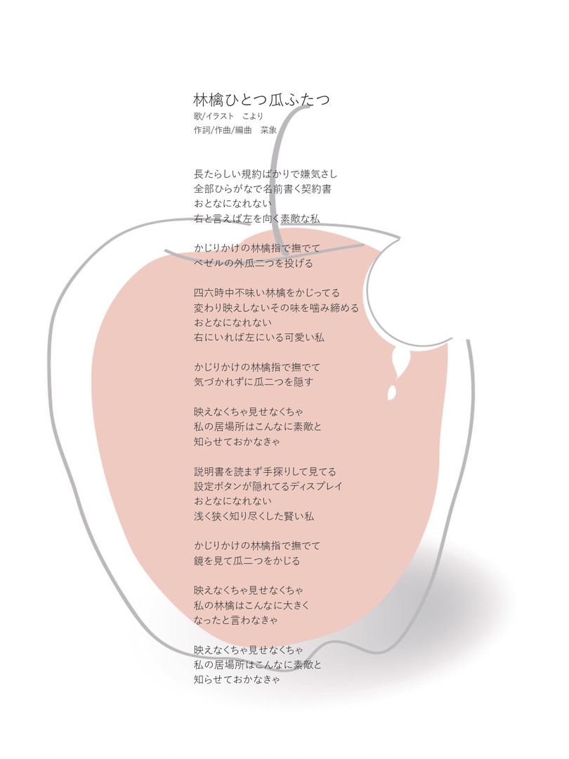 06林檎ひとつ瓜ふたつ歌詞.jpg