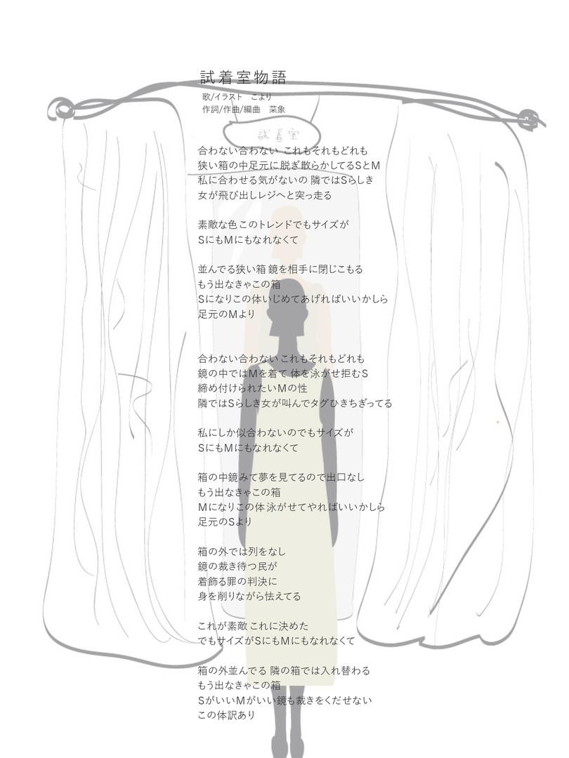 03試着室物語歌詞.jpg