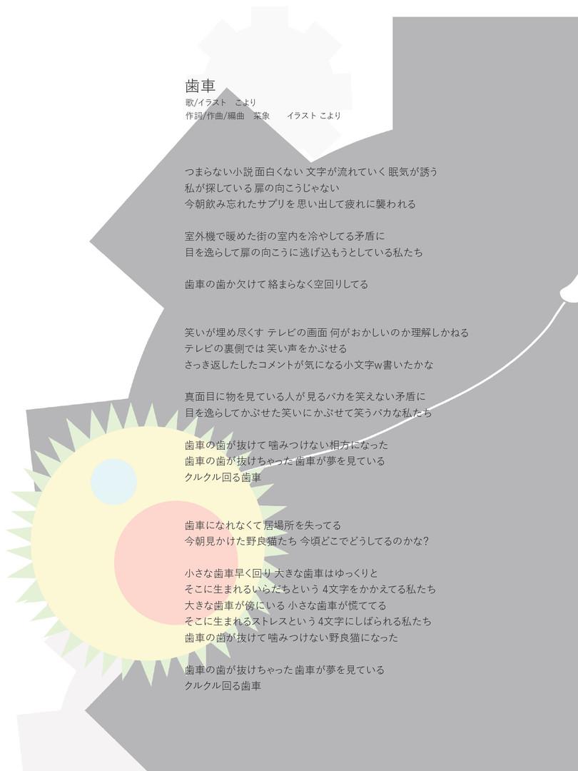 10歯車歌詞.jpg