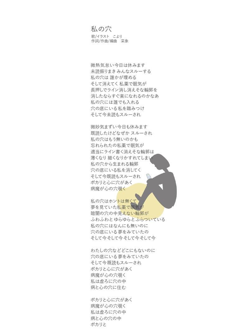 04私の穴歌詞.jpg
