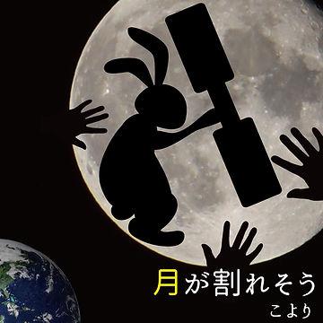 月が割れそう.jpg