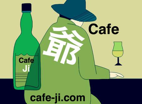 木村な音楽とお酒「カフェ爺」オンエアー!