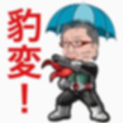 tsurumin.jpg