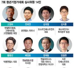 제7회 청년기업가대회, 최고의 엔젤·VC로 심사위원단 구성