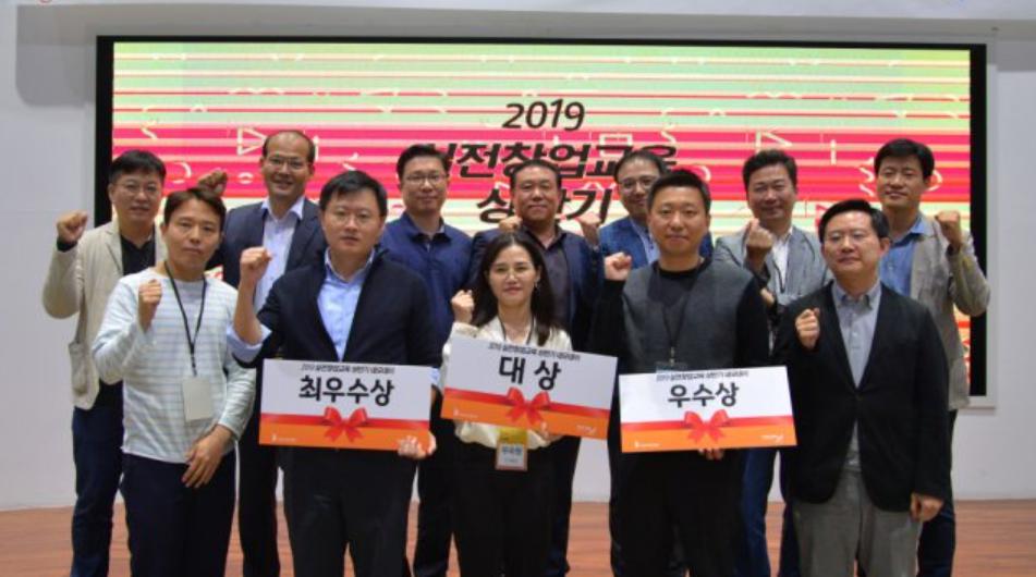 시흥산업진흥원, 예비창업자들의 성공 돕는 '실전창업교육' 데모데이
