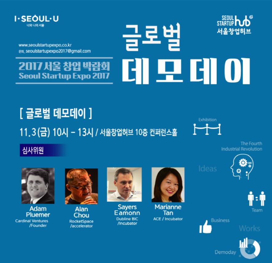 서울창업허브, 국내외 VC·엑셀러레이터 초청 '투자유치 데모데이' 개최