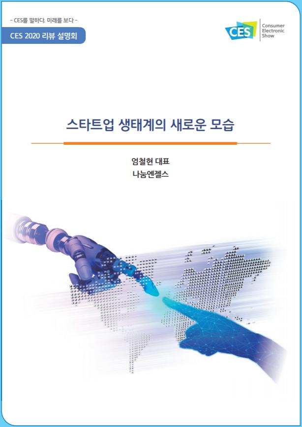 'CES 2020 리뷰 설명회'