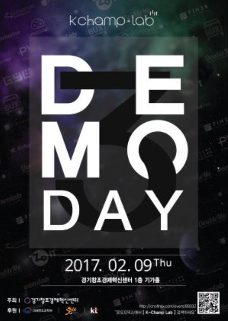 분당&판교 스타트업 지원 프로그램 'K-챔프 랩' 3기 데모데이 개최