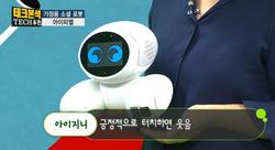 [테크본색] 아이피엘, 가정용 소셜 로봇_스타트업 히어로