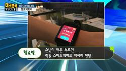 [테크본색] 헬로팩토리, 비콘 기반 IoT 세상_스타트업 히어로