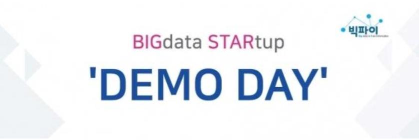 경기도, 빅스타(BIGdata STARtup) 지원사업 데모데이 진행