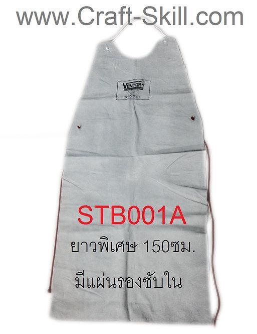 STB001A SPECIAL APRON,LEATHER/ ชุดหนังเอี๊ยมหนัง (ด้านหน้า) มีซับใน ยาว 110cm.