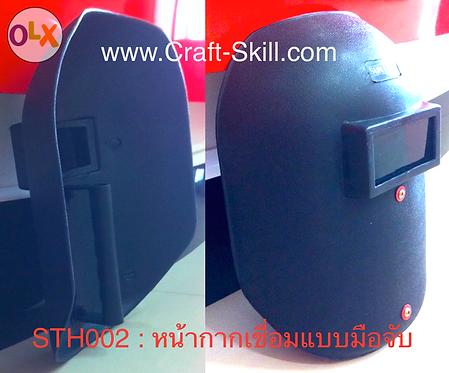STH002 WELDING HELMET / หน้ากากเชื่อม แบบมือจับ สีดำ