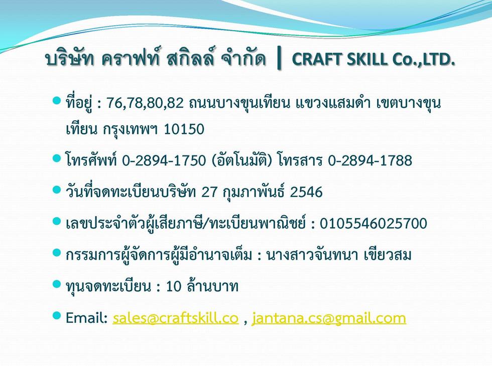 Profile CS งานรับเหมา_Page_03.jpg