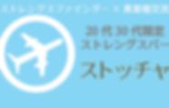 【ストッチャ】サムネイル横-02.png