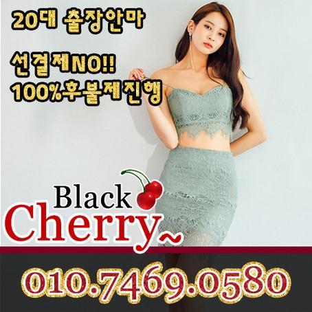 대구출장안마 업계 1위 블랙체리안마 소개