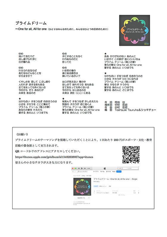 プライムドリームテーマソング(QRコードつき).jpg