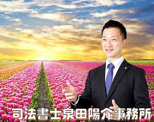 泉田陽介事務所.png