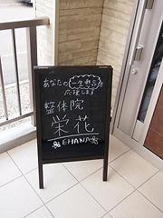 栄花.jpg
