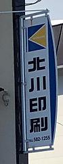 北川印刷.jpeg