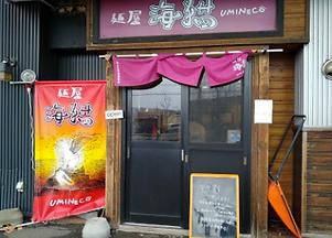麺屋 海猫.png