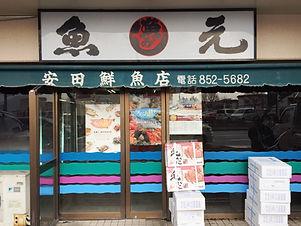 安田鮮魚店.jpg